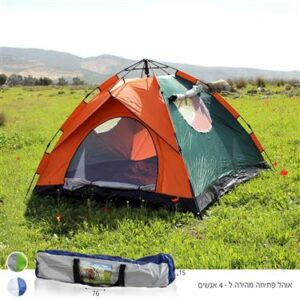 אוהל פתיחה מהירה ל-4 אנשים