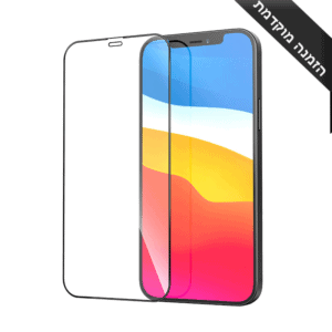מגן זכוכית מלא אייפון 13 פרו